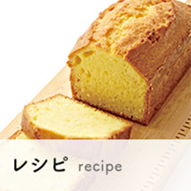 初心者~本格派までお菓子・パンなど幅広いレシピをご紹介