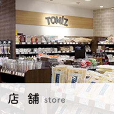全国のTOMIZのお店に関する情報はこちらからチェック