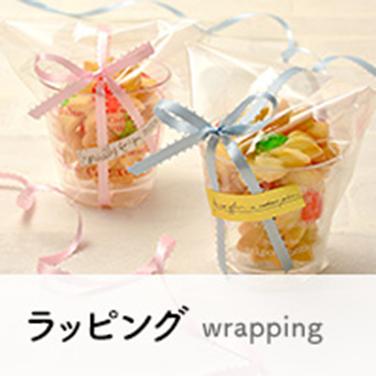 お菓子をワンランクアップさせる簡単で素敵なラッピング