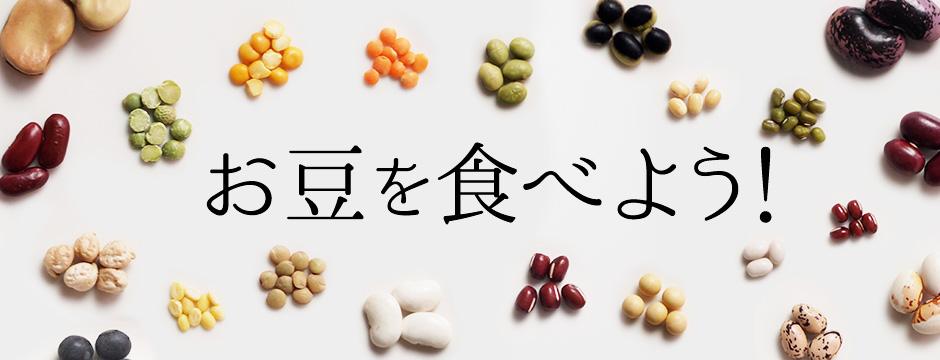 お豆を食べよう!