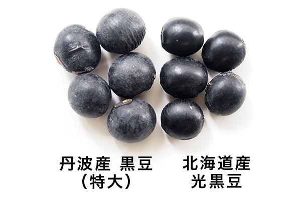 丹波産 黒豆 (特大)と北海道産 光黒豆