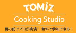 TOMIZ Cooking Studio 目の前でプロが実演!無料で参加できる!