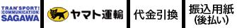 佐川急便・ヤマト運輸(代金引換・振込用紙(後払い))