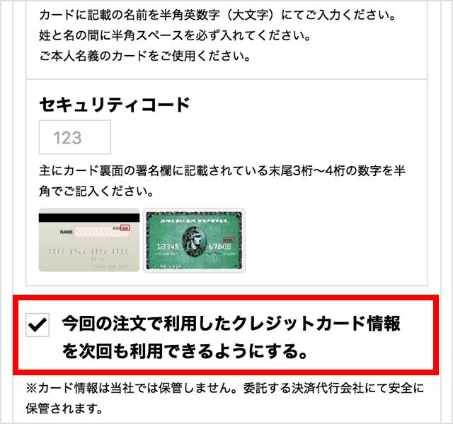 カード情報の保存方法