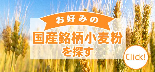 国産銘柄小麦粉を探す