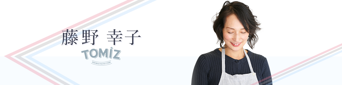 藤野 幸子 先生