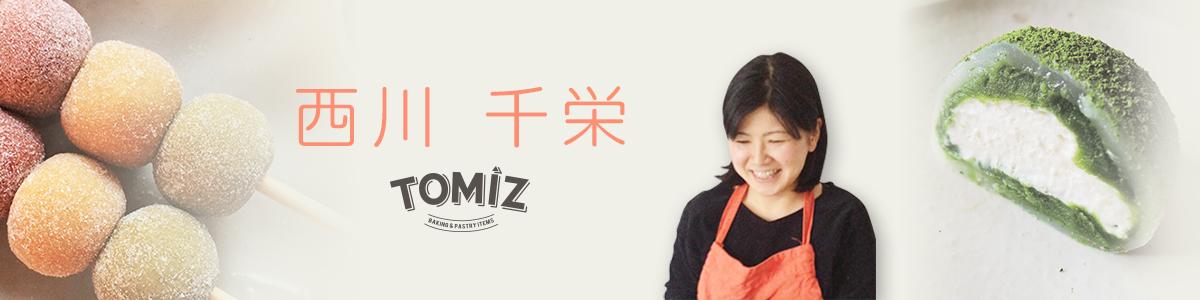西川 千栄 先生