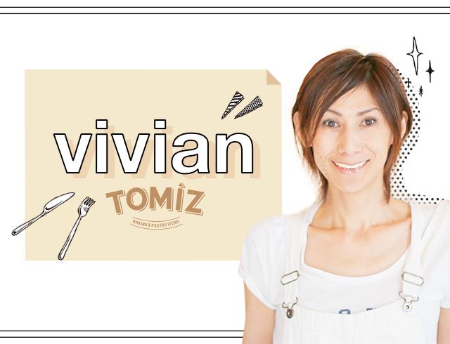 vivian さん