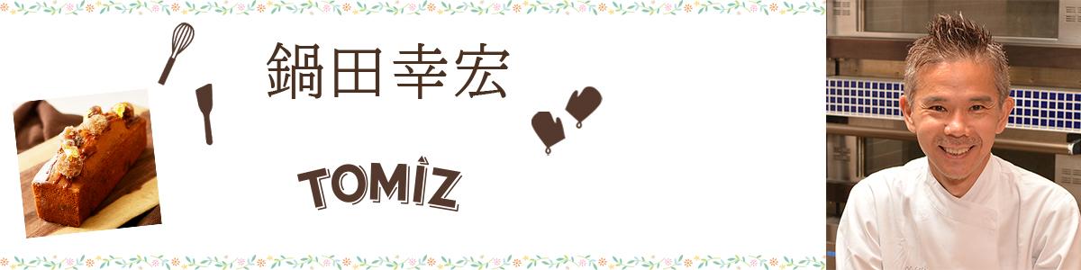 鍋田 幸宏シェフ