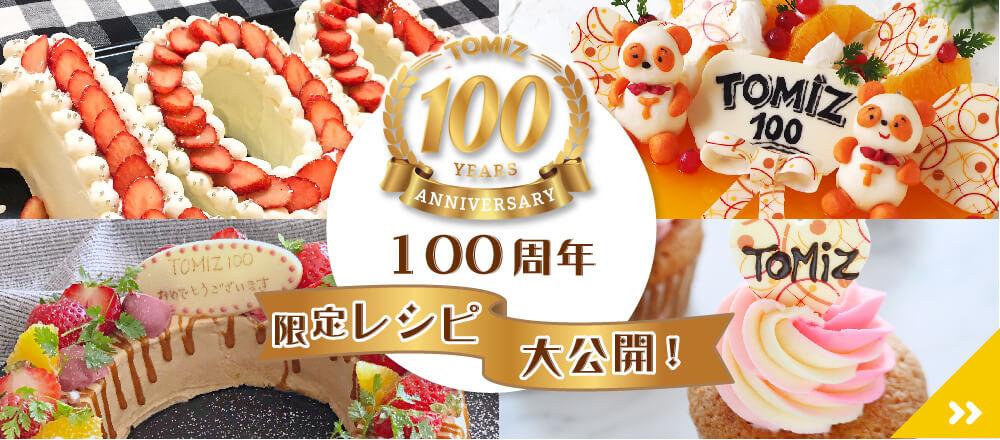 100周年記念レシピ