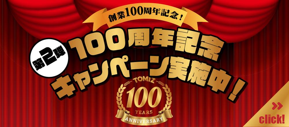 100周年第二弾