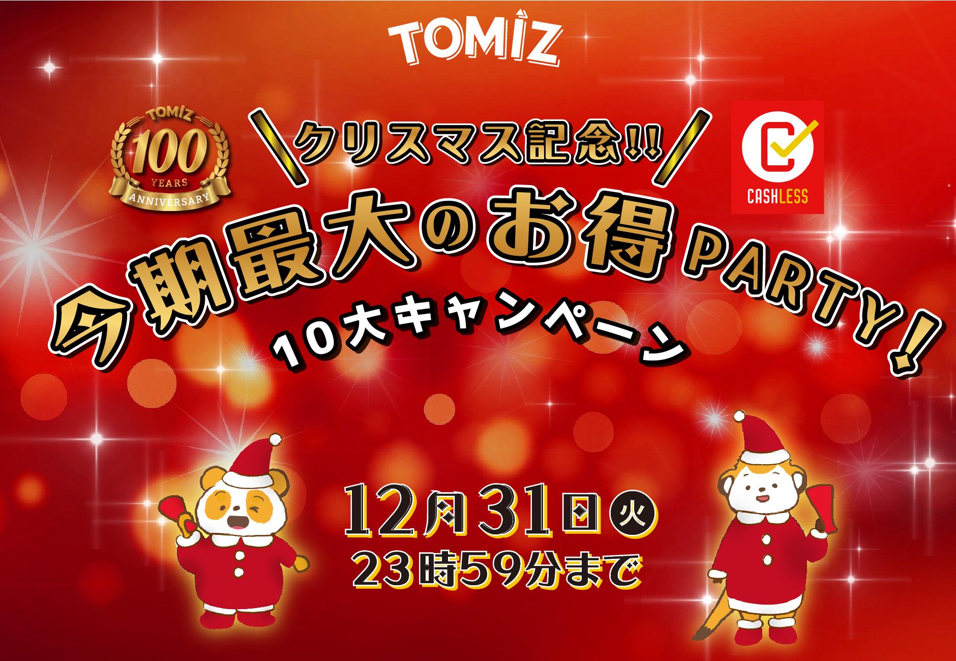 クリスマス記念!!今期最大のお得PARTY!!