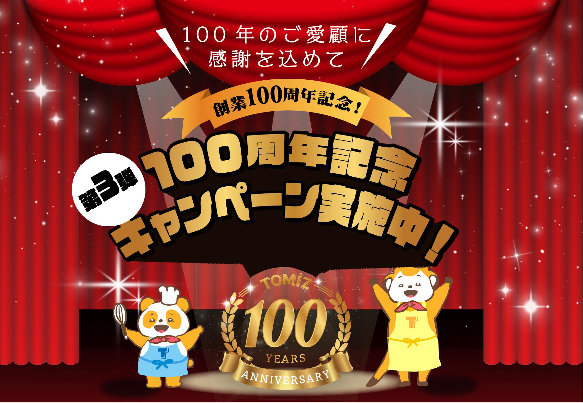 100周年記念キャンペーン