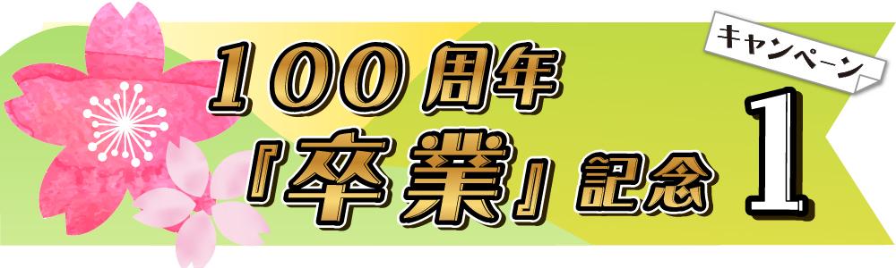 10大キャンペーン1
