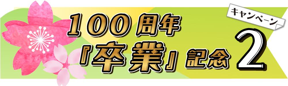 10大キャンペーン2