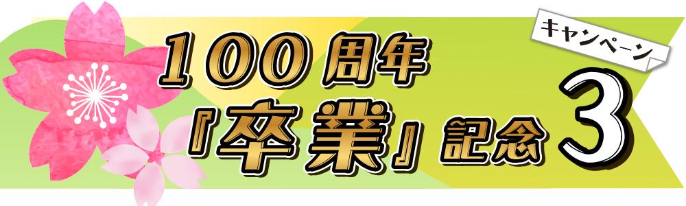 10大キャンペーン3