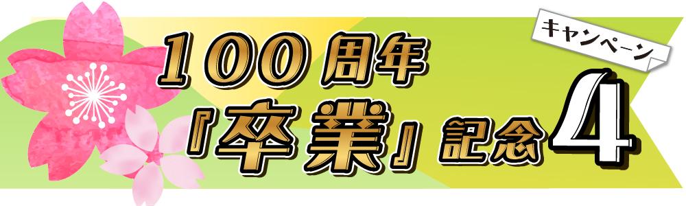 10大キャンペーン4