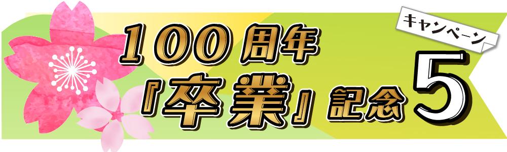 10大キャンペーン5
