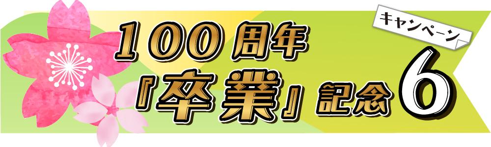 10大キャンペーン6