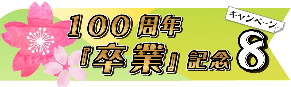 10大キャンペーン8