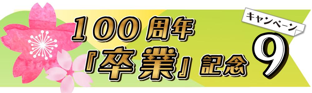 10大キャンペーン9