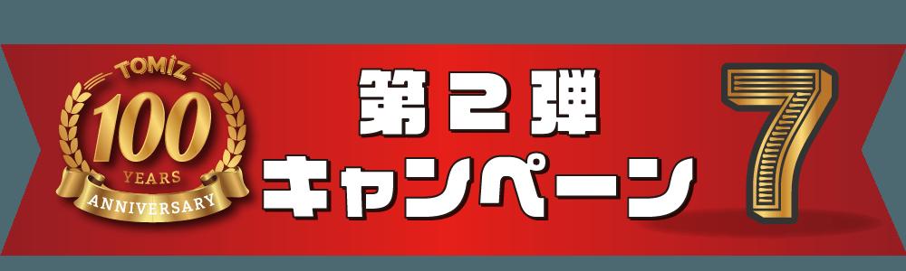 10大キャンペーン7
