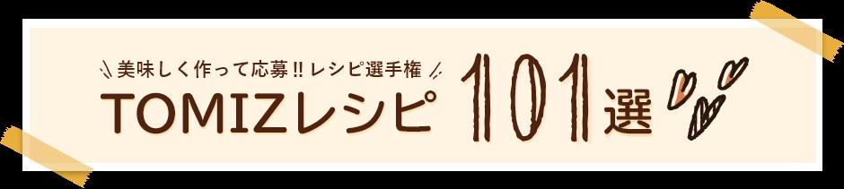 TOMIZレシピ101選