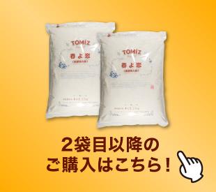春よ恋2.5kgを2袋以上購入する!