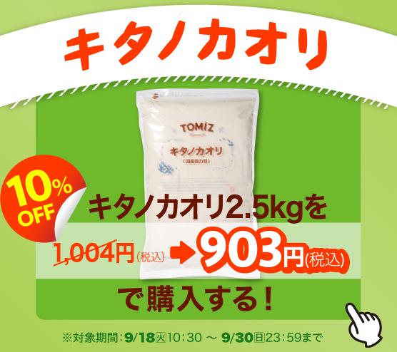 キタノカオリ2.5kgを787円(税込)で購入する!