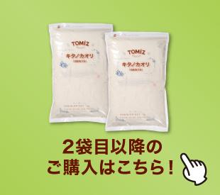 キタノカオリ2.5kgを2袋以上購入する!