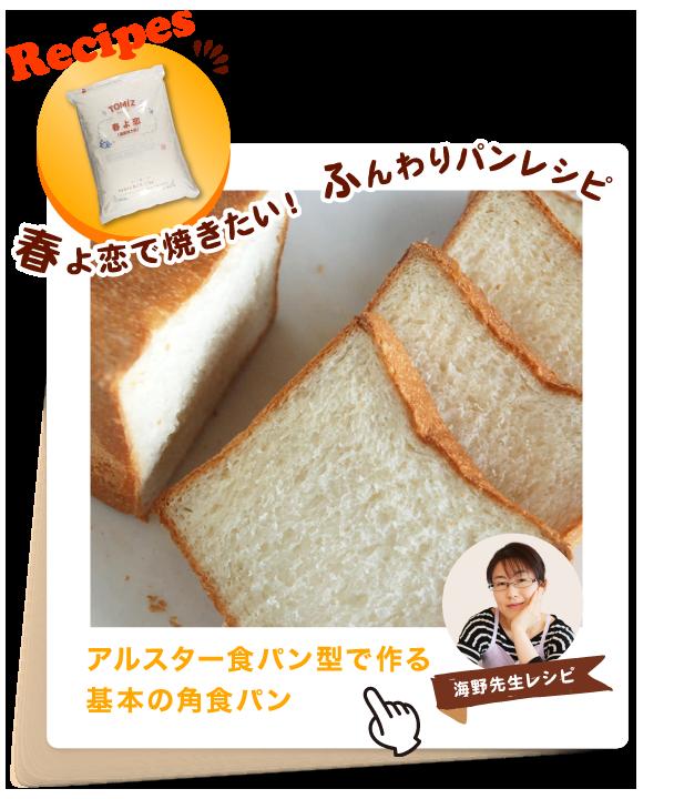 おすすめレシピのアルスター食パン型で作る基本の角食パン
