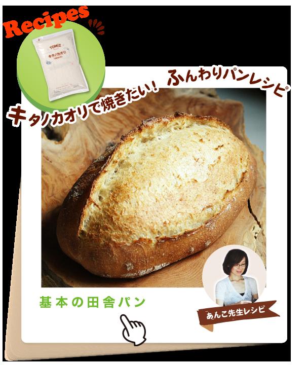 おすすめレシピの基本の田舎パン