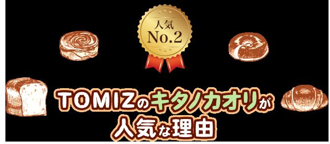 TOMIZのキタノカオリが人気な理由