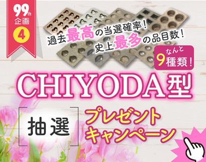 CHIYODA抽選プレゼントキャンペーン