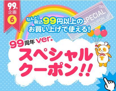 99周年ver.スペシャルクーポン!!