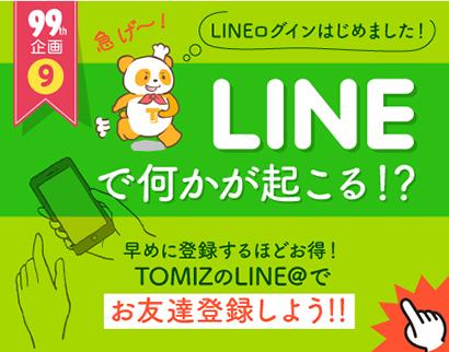 LINEで何かが起こる!?お友達登録しよう!!