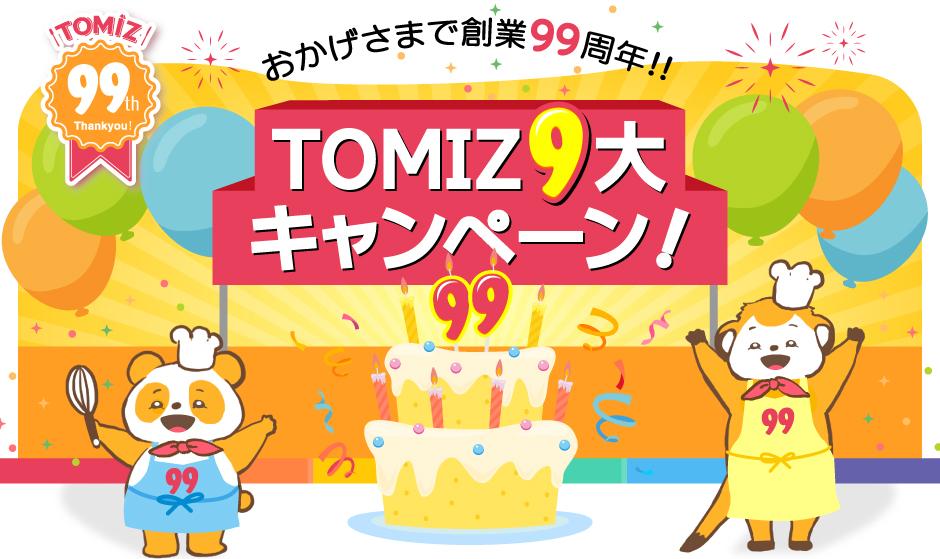 TOMIZ 9大キャンペーン