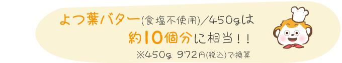 よつ葉バター(食塩不使用)/450gは約10個分に相当!!