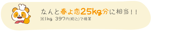 なんと春よ恋25kg分に相当!!