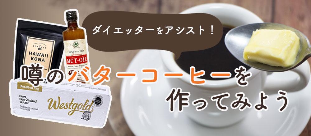 バターコーヒーバナー
