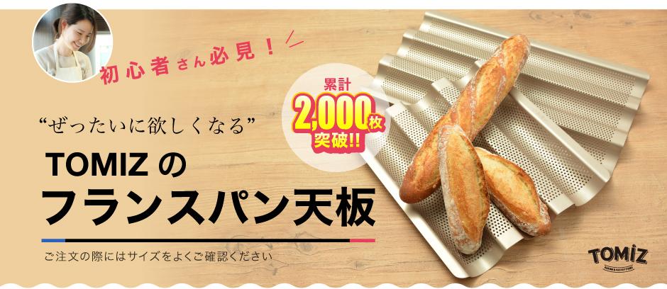 初心者さん必見!TOMIZのフランスパン天板