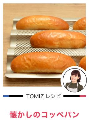 TOMIZレシピ 懐かしのコッペパン