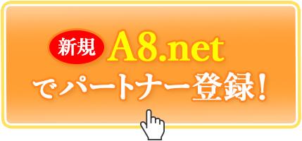 A8.netでパートナー登録!