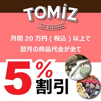 富澤商店 卸 特別割引