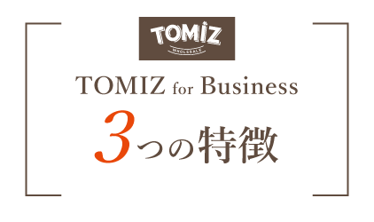 TOMIZ Business 3つの特徴