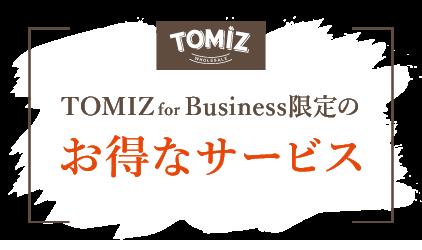TOMIZ Business限定のお得なサービス