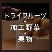 ドライフルーツ・加工野菜・果物