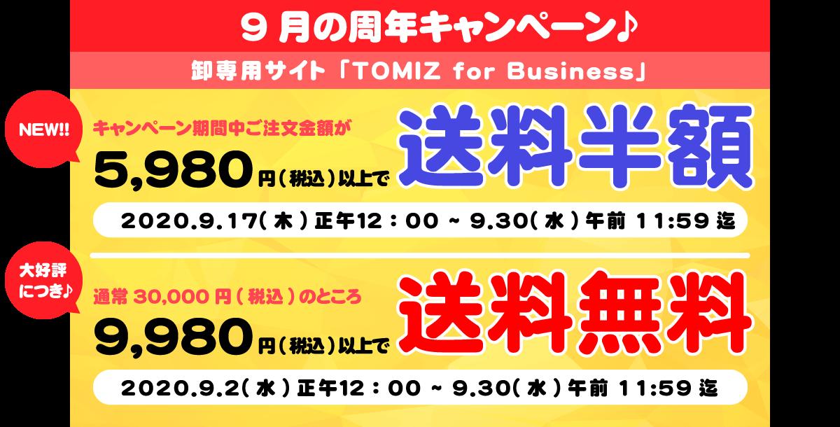 9月中全てのお買い物対象!9,980円(税込)で送料無料