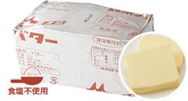 森永バター(食塩無添加)画像