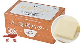 カルピス 特撰バター(有塩)画像